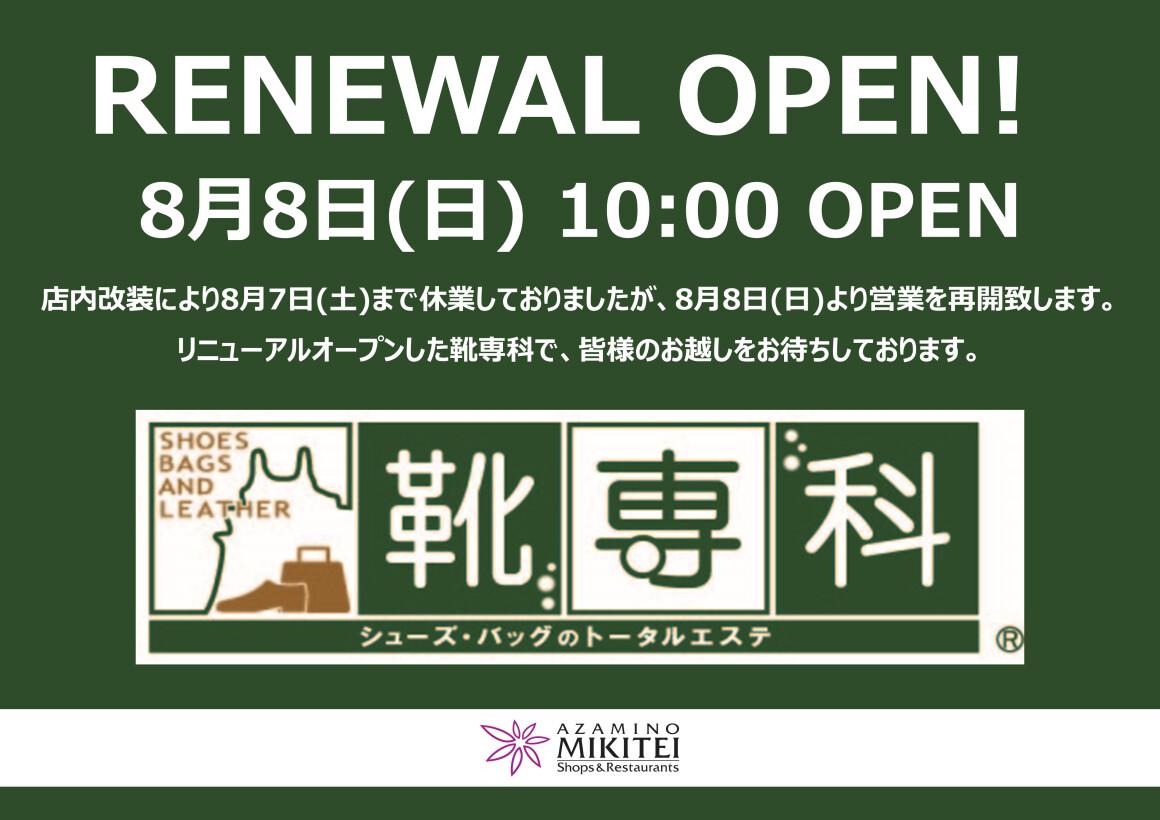 靴専科8月8日(日)からリニューアルオープンいたします。
