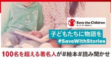 子どもたちに物語を- #SaveWithStories
